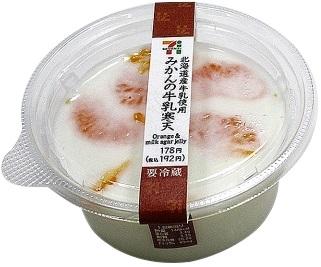 北海道産牛乳使用みかんの牛乳寒天