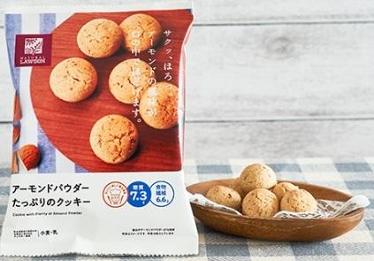 アーモンドパウダーたっぷりのクッキー