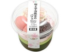 桜と宇治抹茶のパフェ位