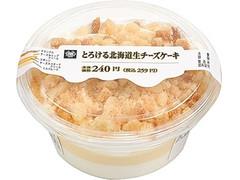 MINISTOP CAFE とろける北海道生チーズケーキ