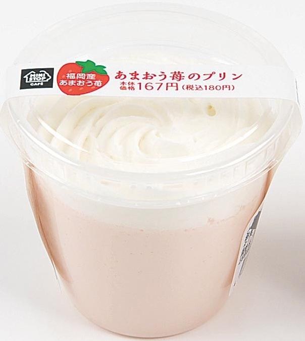 MINISTOP CAFE あまおう苺のプリン