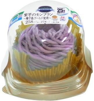 紫芋のモンブラン 種子島ゴールド使用