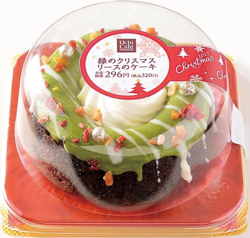 Uchi Cafe' SWEETS 緑のクリスマスリースのケーキ
